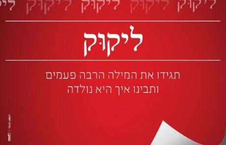 מסע פרסומי המציג את הצדדים המשעשעים של השפה העברית