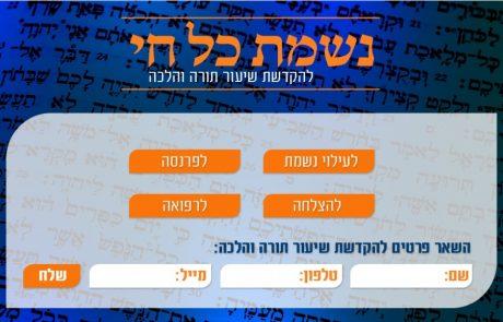 """רוצים לגלוש לע""""נ? הגימיק החדש של כיכר השבת: הקדשת שיעורי תורה באתר"""