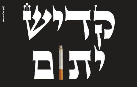 הגיע הזמן להפסיק לעשן: קמפיין חדש נגד עישון בעיתונות החרדית