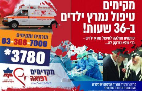 מקדימים רפואה: דובר 'מעיני הישועה' מספר על הקמפיין המיוחד לגיוס המונים