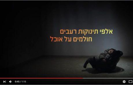 הסרטון של 'קרן מאירים' הזכיר לנו סרטון של 'יד אליעזר' שנגנז