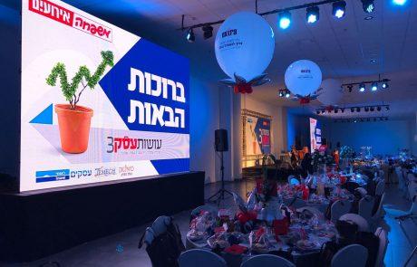 מאות נשות עסקים חרדיות התכנסו באירוע היוקרתי של עיתון 'משפחה'