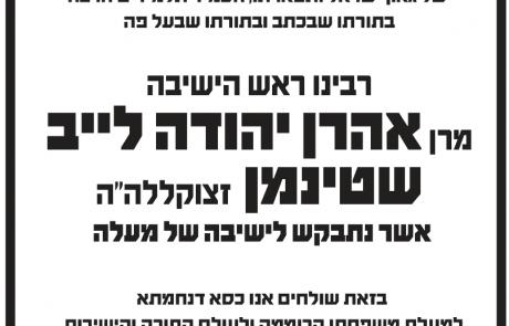 תמיד תצאו בזול: מקבץ פרסומות בעקבות פטירתו של הרב שטיינמן