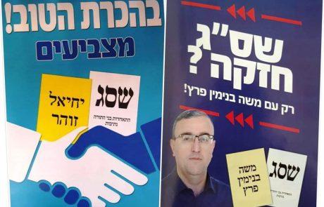 """נתיבות: הקמפיין המזויף שהקפיץ את ראשי שס""""ג"""