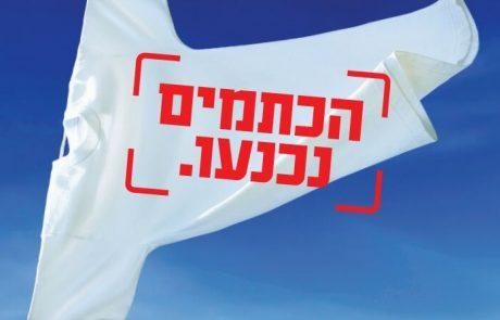 הכתמים נכנעו והניפו דגל לבן: קריאייטיב מצוין מבית אפיקים
