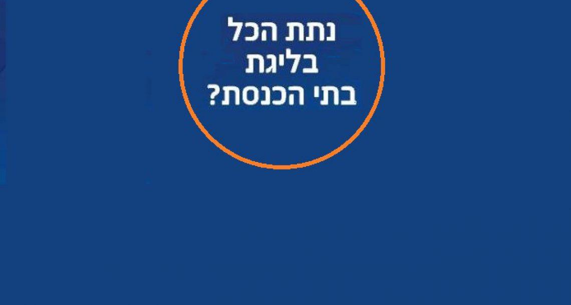 שטראוס החלה לפרסם במגזר הדתי באמצעות משרד הפרסום 'בריליאנט'
