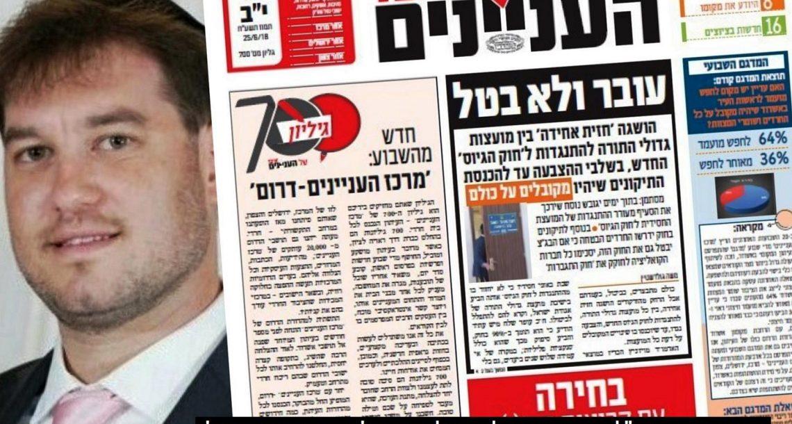 """חנוך רפופורט, מנכ""""ל 'מרכז העניינים', חושף מהו הצעד הבא של העיתון"""