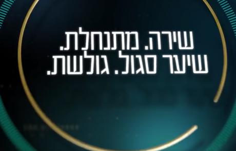 דברי שירצור: יהודה אדלר מראיין את שירה אליצור