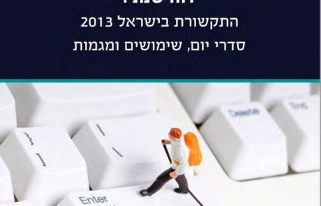 התקשורת בישראל 2013: סדרי יום, שימושים ומגמות