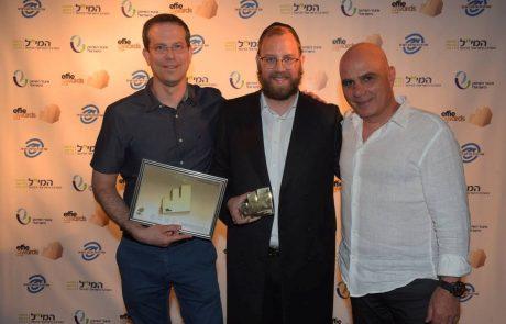 תחרות האפי: מחלבת טרה זכתה בפרס הזהב בקטגוריית מגזרים