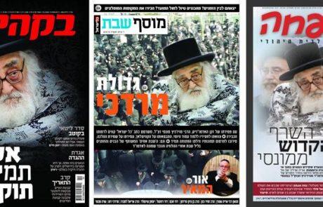 ביקורת עיתונים • פרשת צו