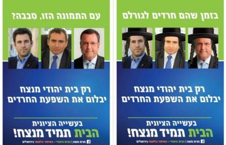 ירושלים: קמפיין השיסוי של הבית היהודי