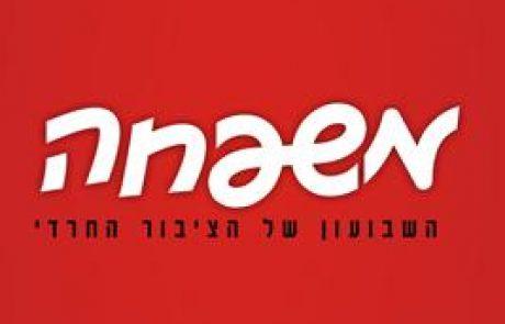"""חגיגי: ביקורת עיתוני חג הסוכות תשע""""ד"""